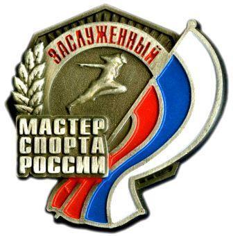 Приказ Министерства спорта Российской Федерации № 16-нг от 3 марта 2020 г.