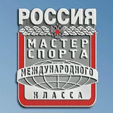 Приказ Министерства спорта Российской Федерации № 78-нг от 28 мая 2018 г.