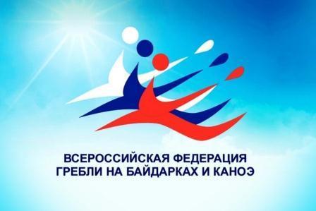 Первенство России среди юниоров по гребле на байдарках и каноэ