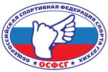 Чемпионат России по лёгкой атлетике в помещении среди слабослышащих спортсменов