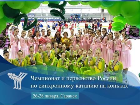 Чемпионат, первенство России и Всероссийские соревнования