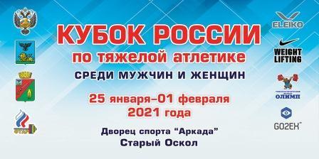 Кубок России по тяжелой атлетике 2021