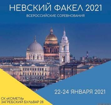 Всероссийские соревнования «Невский Факел 2021» по каратэ