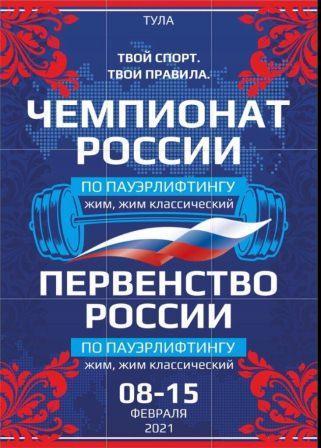 Чемпионат и первенство России по пауэрлифтингу (жим лёжа)