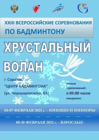 XXIII Всероссийские рейтинговые соревнования