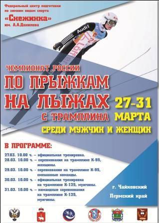 Чемпионат России по прыжкам на лыжах с трамплина