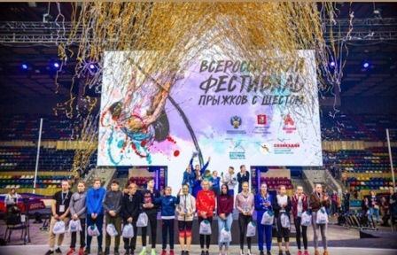 Всероссийские соревнования по лёгкой атлетике в помещении «Фестиваль прыжков с шестом»