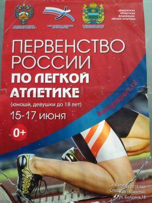 Первенство России среди юношей и девушек по лёгкой атлетике