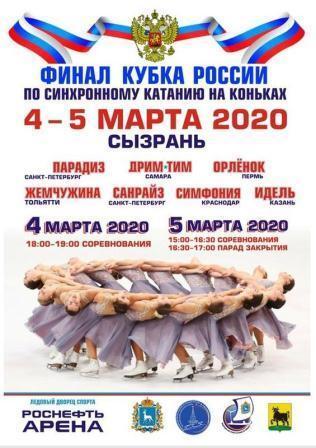 Финал Кубка России по синхронному фигурному катанию на коньках