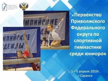 Первенство ПФО среди девушек по спортивной гимнастике
