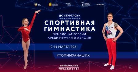 Чемпионат России по спортивной гимнастике 2021