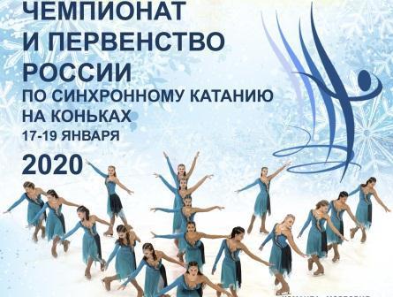 Чемпионат и первенство России по синхронному фигурному катанию на коньках