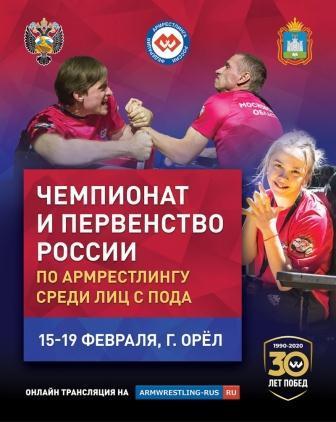 Чемпионат и первенство России по армрестлингу среди лиц с ПОДА