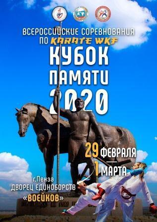 Всероссийские соревнования «Кубок Памяти» по каратэ WKF
