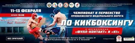 Чемпионат и первенство ПФО, в дисциплинах