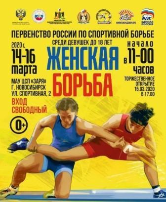Первенство России среди девушек до 18 лет по женской борьбе