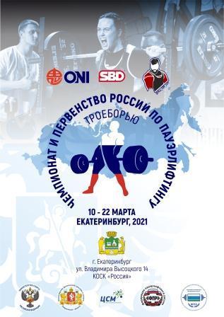Чемпионат и первенство России по пауэрлифтингу 2021