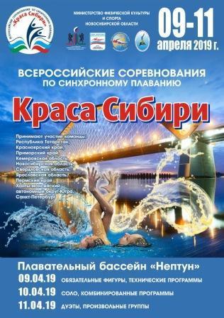 Всероссийские соревнования «Краса Сибири» по синхронному плаванию