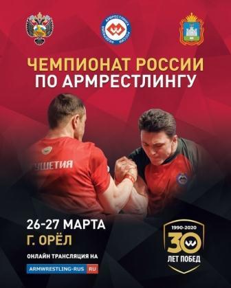 Чемпионат России по армрестлингу 2021