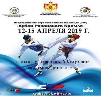 Всероссийские соревнования «Кубок Рязанского Кремля» по тхэквондо ВТФ