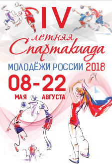 Финал IV летней Спартакиады молодежи России по лёгкой атлетике