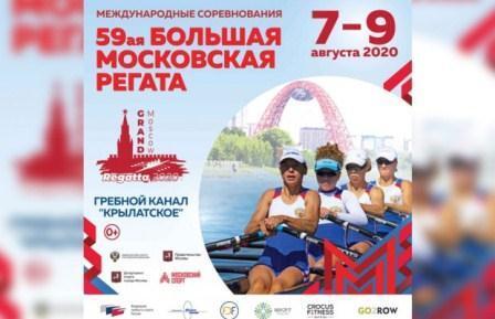 Международные соревнования по академической гребле «59-ая Большая Московская регата»