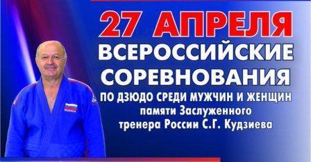 Всероссийские соревнования памяти Заслуженного тренера России С.Г.Кудзиева по дзюдо