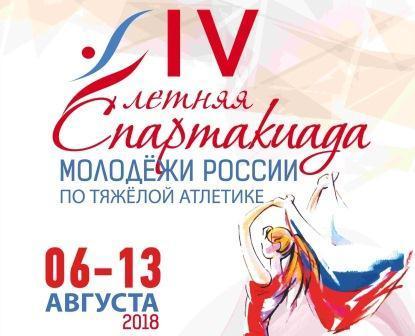 Финал IV летней Спартакиады молодежи России по тяжелой атлетике
