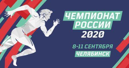Чемпионат и первенство России среди молодёжи по лёгкой атлетике
