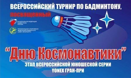 Всероссийские соревнования «День космонавтики» по бадминтону