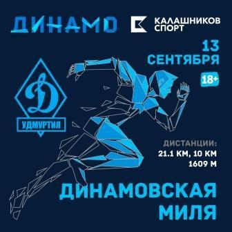 Легкоатлетический забег «Динамовская миля»
