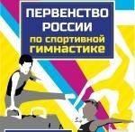 Первенство России среди юниоров по спортивной гимнастике