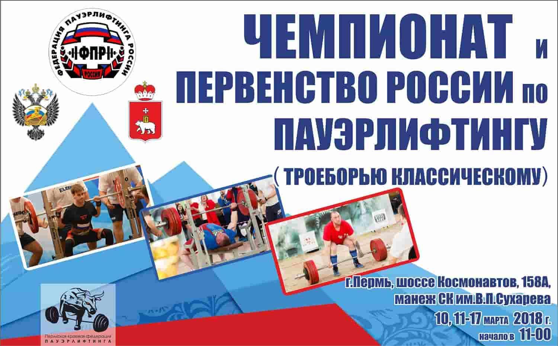 Чемпионат России по пауэрлифтингу