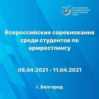 Всероссийские соревнования среди студентов по армрестлингу