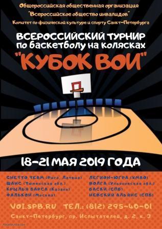 Всероссийский турнир «Кубок ВОИ» по баскетболу на колясках среди лиц с ПОДА