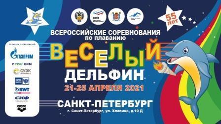 Всероссийские соревнования «Веселый дельфин» по плаванию