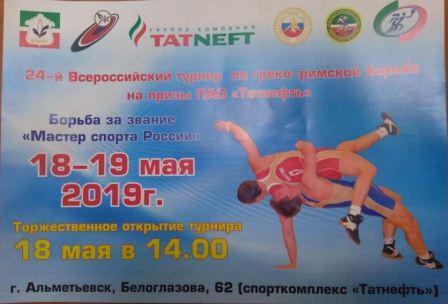 Всероссийские соревнования на призы ПАО «Татнефть» по греко-римской борьбе