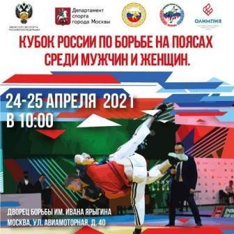 Кубок России по борьбе на поясах 2021