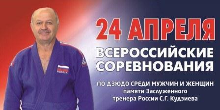 Всероссийские соревнования «Памяти ЗТР С.Г. Кудзиева» по дзюдо