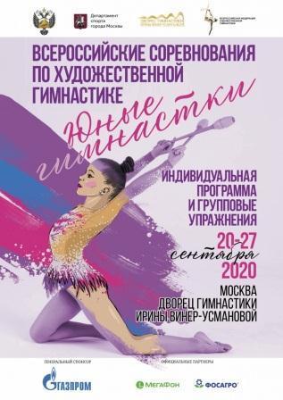 Всероссийские соревнования «Юные гимнастки» среди девушек 2008-2009 г.р. по художественной гимнастике