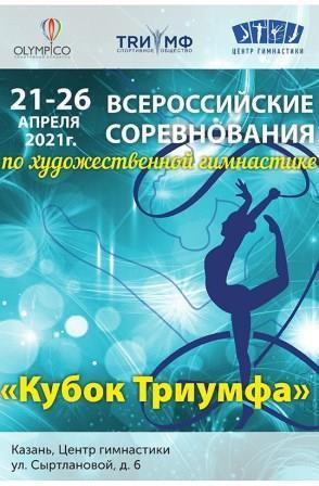 Всероссийские соревнования «Кубок Триумфа» по художественной гимнастике