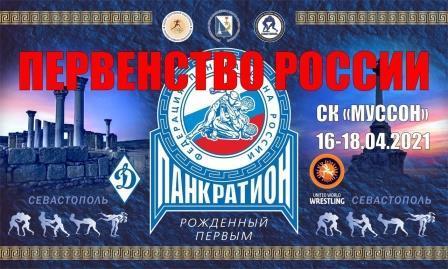 Первенство России по панкратиону