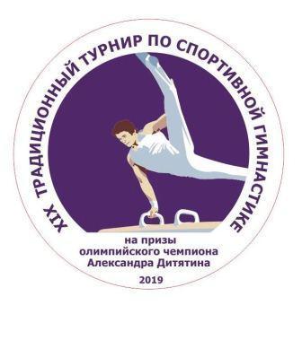 Традиционный турнир на призы олимпийского чемпиона А. Дитятина по спортивной гимнастике
