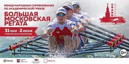 Международные соревнования «Большая московская регата» по академической гребле