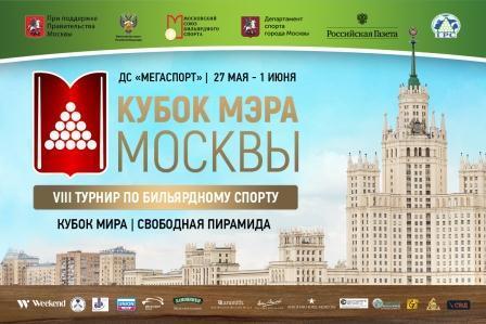 Кубок мира «Кубок Мэра Москвы» по бильярдному спорту