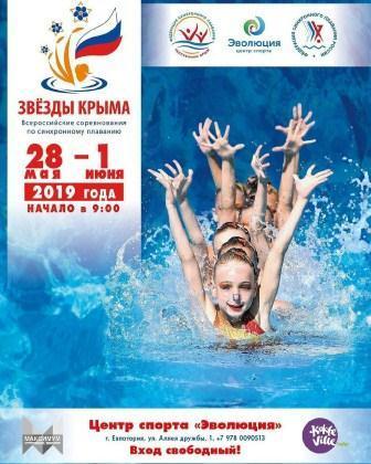 Всероссийские соревнования «Звезды Крыма» по синхронному плаванию