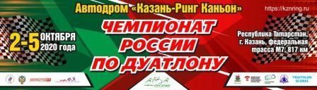 Чемпионат и первенство России по дуатлону
