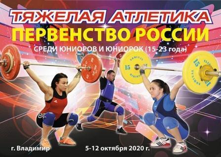 Первенство России среди юниоров до 23 лет по тяжелой атлетике