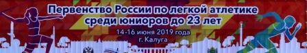 Первенство России среди молодёжи по лёгкой атлетике