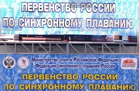 Первенство России среди юниоров по синхронному плаванию